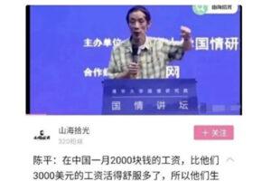 爱国贼王沪宁校友复旦反美教授陈平