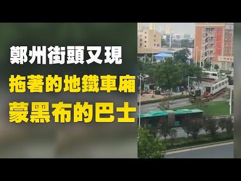 郑州街头又现黑色大巴和列车