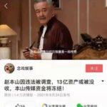 赵本山被查,本山传媒资产全被没收