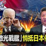 美国日本已经准备和解放军开战,就等共军开第一枪