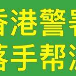 香港黑帮于9月9日凌晨占领香港葵涌警察分局