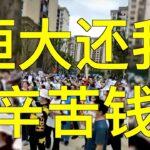 江苏宜兴数千业主准备包围当地政府,维权自己的恒大权益