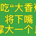 """浙江女大学生用化妆品盒将阴道撑大一月,以满足自己吃爽男友的大""""香蕉"""""""