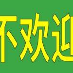 突发消息!中国驻巴西总领事馆遭到爆炸袭击