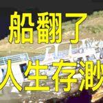 贵州六盘水市一客船侧翻.导致至少10死,5人失联