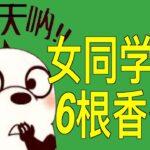 江西科技学院6男生在宿舍疯狂轮奸醉酒女同学