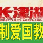 长津湖的高票房,由中国的强制爱国教育而来.是不能评论的