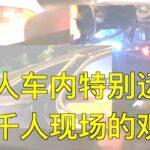 两男一女玩车震上中国热搜头条.原因是动作剧烈,叫声过大,引数千民众现场围观