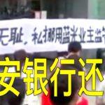 平安银行将倒闭,宁波分行遭挤兑.中国另一个恒大:蓝光发展暴雷了