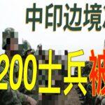 突发消息!中国的200边境士兵遭到印度抓捕