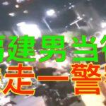 福建浦城一男喝酒后,用水果刀将警察乱刀砍死在大街上