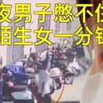 广东揭阳男子深夜性急.在街头随机找美女,摸奶抠bi一分钟