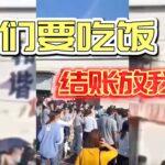 苏州拉闸限电导致数千工人,游街讨薪停工.当局一度出动军队维稳