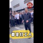 李克强广东讲话:都是打工人,打工人就跟打工人站在一起@900新闻 欢迎订阅